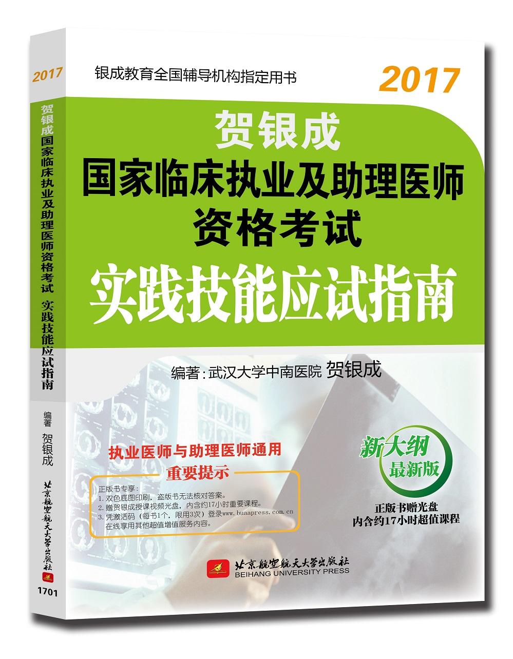 贺银成2017国家临床执业及助理医师资格考试实践技能应试指南