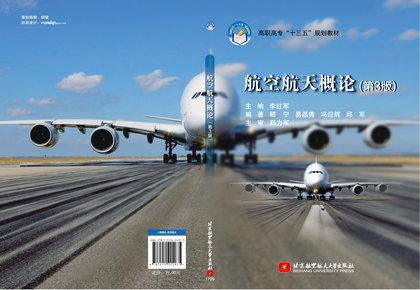 航空航天概论(第3版)