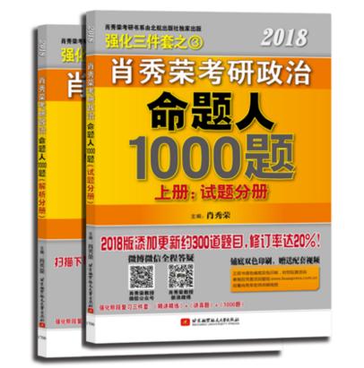 肖秀荣2018考研政治命题人1000题