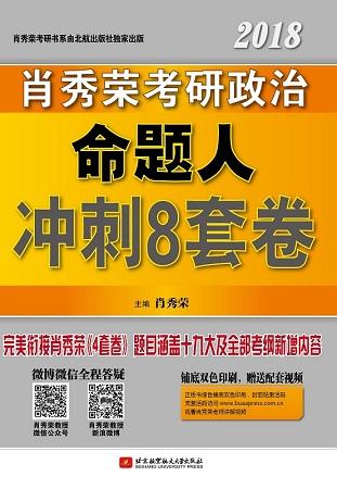 肖秀荣2018考研政治命题人冲刺8套卷