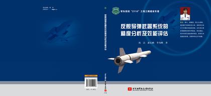 反舰导弹武器系统的精度分析及效能评估
