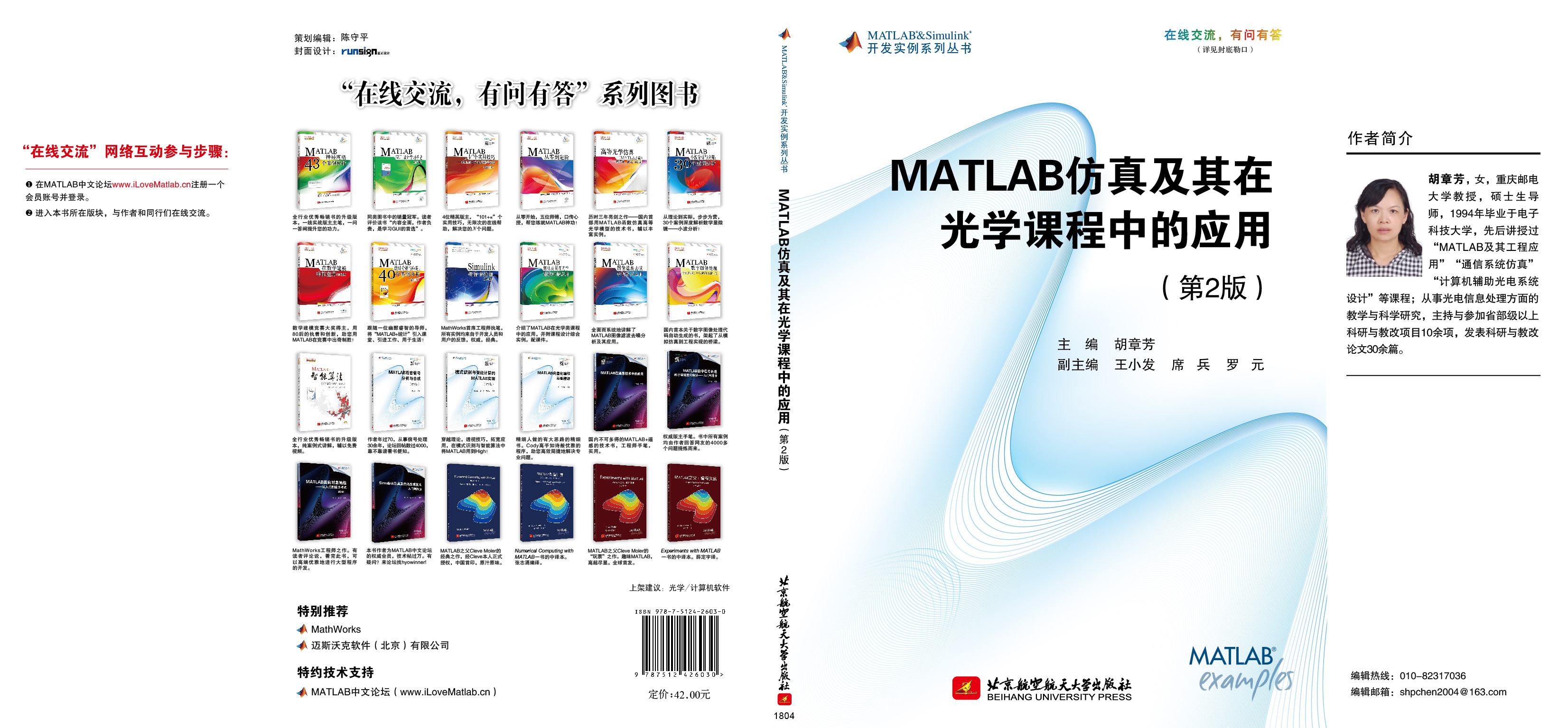 MATLAB在光学课程中的应用(第2版)