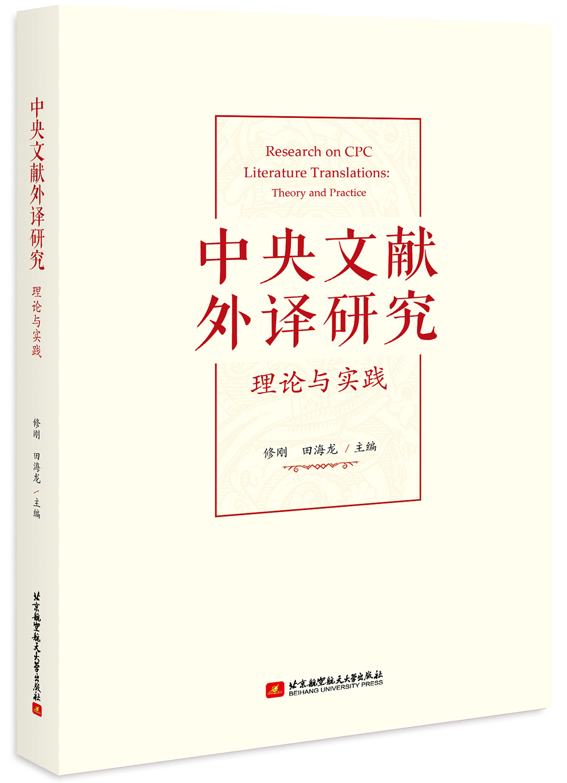 中央文献外译研究:理论与实践